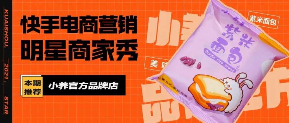 """销量破600万!小养紫米面包如何在快手""""零粉开播""""成就爆款?-第1张图片-周小辉博客"""
