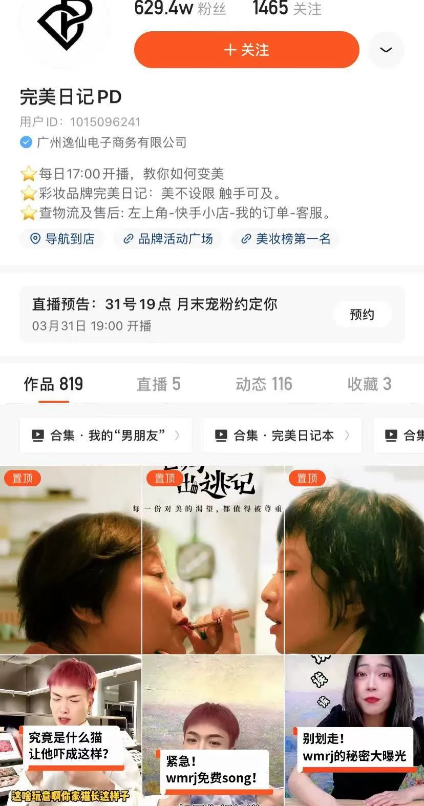 艾瑞Z世代报告:快手23岁以下美妆消费人群增幅81.5%!-第16张图片-周小辉博客