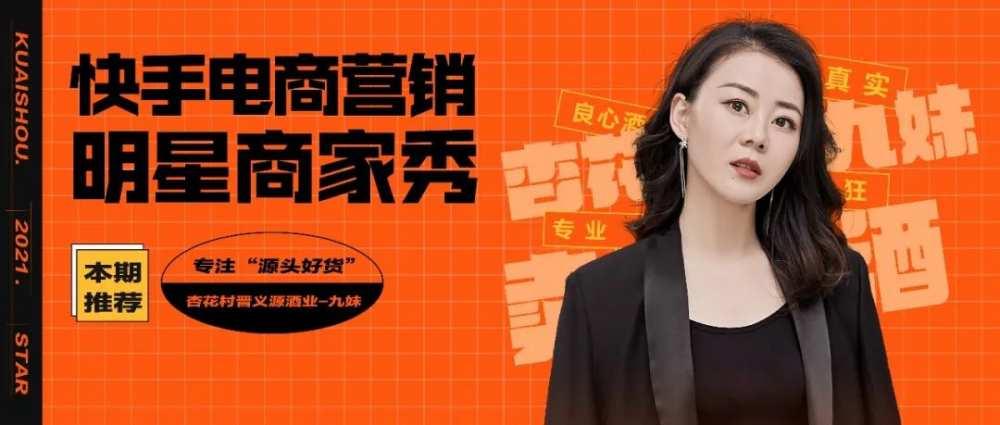 历时短短四月,杏花村九妹如何一跃成快手酒水TOP10主播?