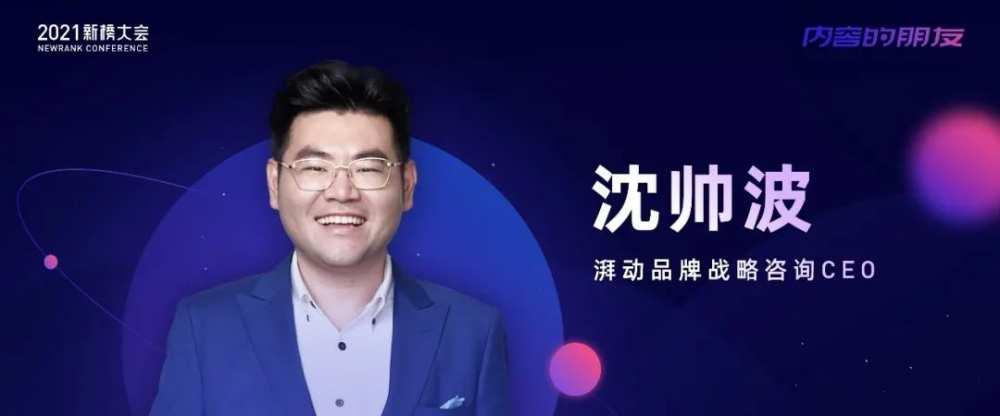 沈帅波:看2021中国新经济及新消费趋势