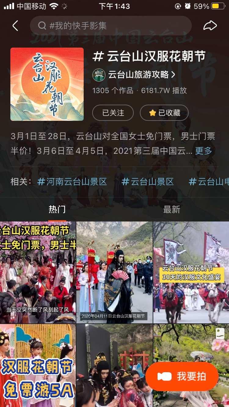 云台山汉服花朝节引爆春游热,快手开创文旅经济增长新路径