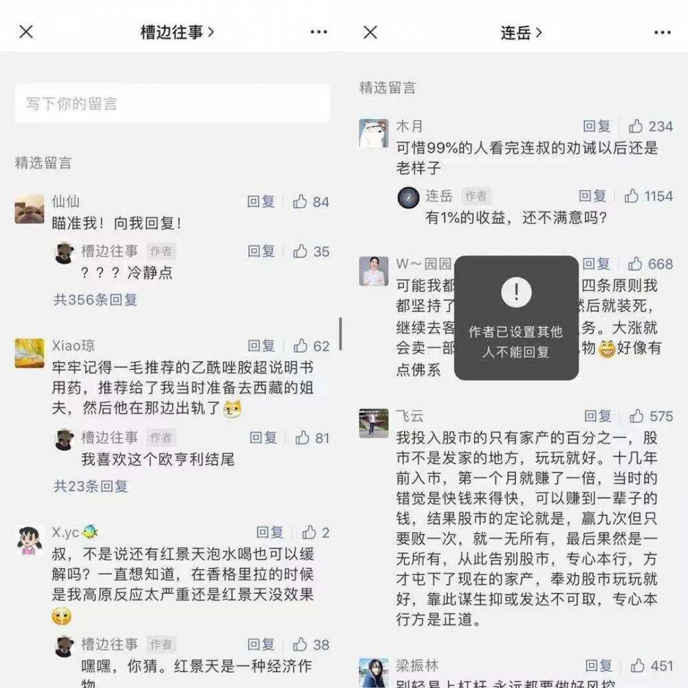 公众号留言功能再升级!用户可互相回复留言,这下能盖楼中楼了