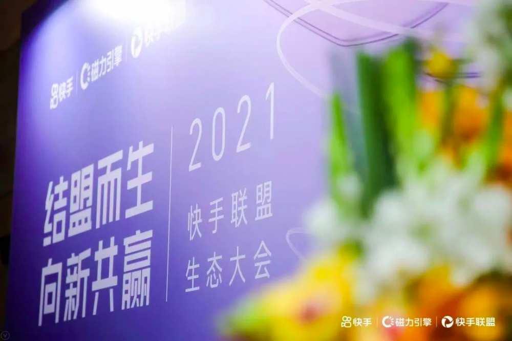 2021快手联盟生态大会:三大价值+四大优势+五项政策为生态共建者护航