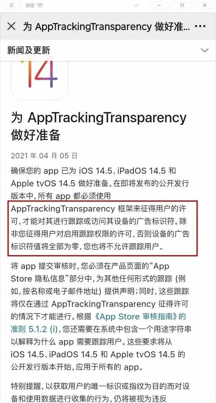 """苹果或将""""封杀""""淘宝微信抖音App推送;闲鱼将举办""""闲鱼文学奖"""""""