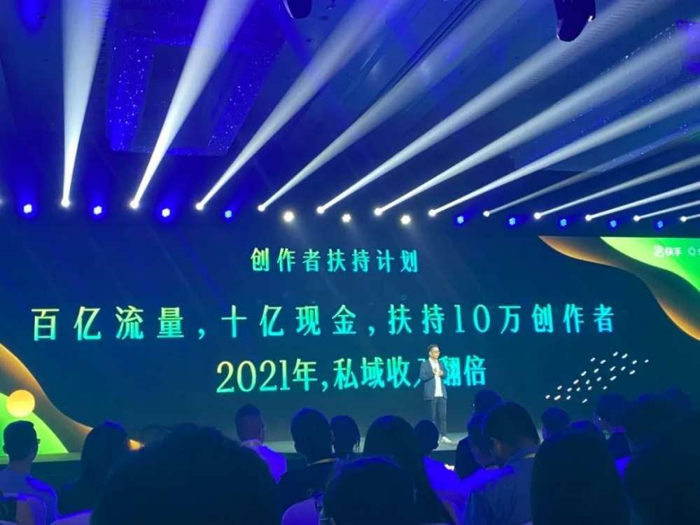 """快手在广州,开了一场没有""""辛巴""""的创作者大会"""