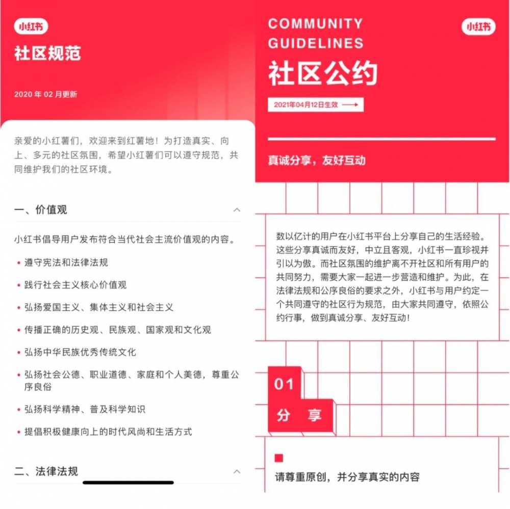 小红书上线《社区公约》意味着什么?我们采访了社区运营负责人