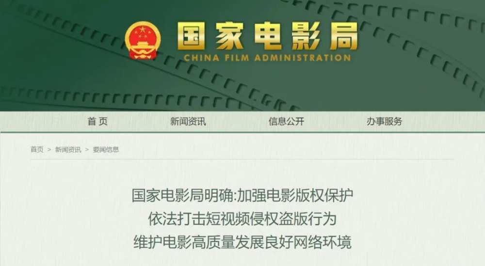"""国家电影局将打击短视频侵权盗版行为;抖音测试""""个人名片""""功能"""
