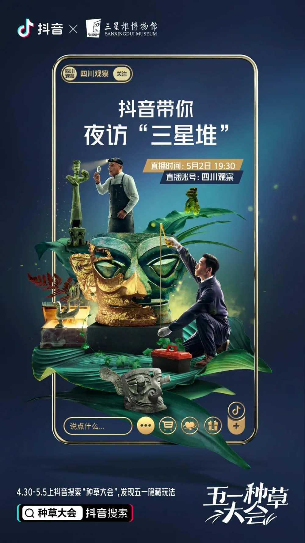 史上最热黄金周?上<a href='https://www.zhouxiaohui.cn/douyin/'>抖音种草</a>五一隐藏玩法!-第4张图片-周小辉博客