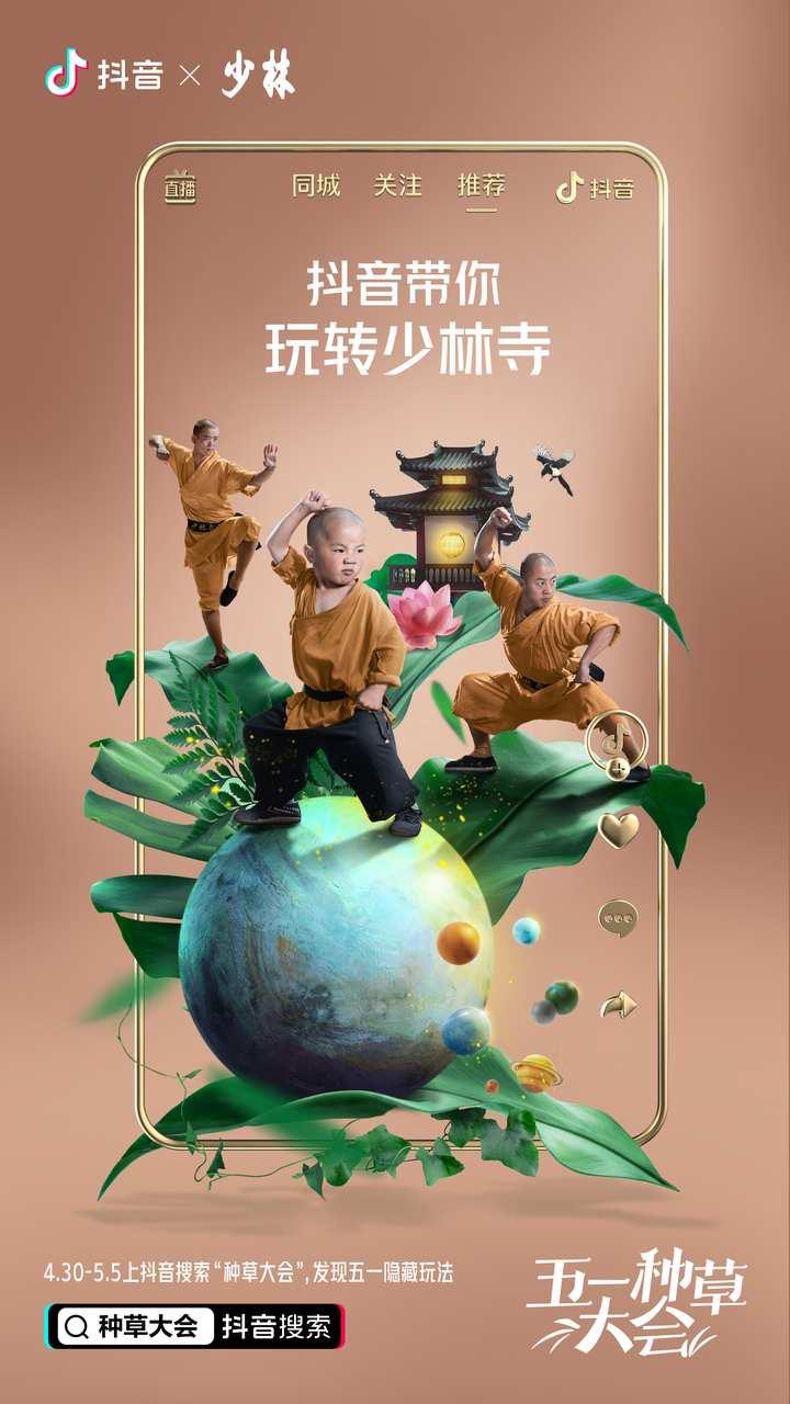 史上最热黄金周?上<a href='https://www.zhouxiaohui.cn/douyin/'>抖音种草</a>五一隐藏玩法!-第7张图片-周小辉博客