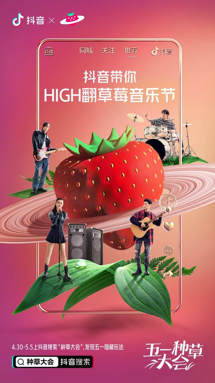 史上最热黄金周?上<a href='https://www.zhouxiaohui.cn/douyin/'>抖音种草</a>五一隐藏玩法!-第11张图片-周小辉博客
