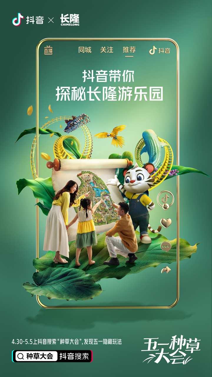 史上最热黄金周?上<a href='https://www.zhouxiaohui.cn/douyin/'>抖音种草</a>五一隐藏玩法!-第17张图片-周小辉博客