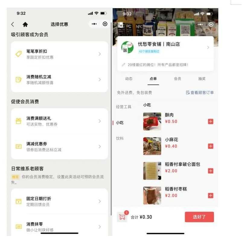 <a href='https://www.zhouxiaohui.cn'><a href='https://www.zhouxiaohui.cn/duanshipin/'>视频号</a></a>直播新增暂停直播、静音功能;QQ上线弹射表情新玩法 -第2张图片-周小辉博客