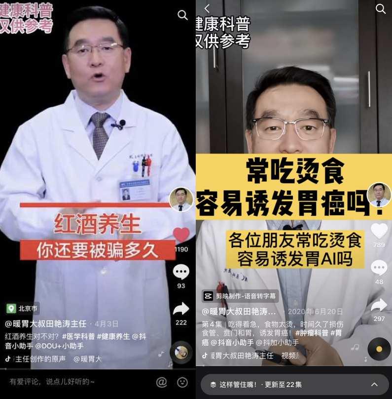"""做了3500台胃癌手术后,肿瘤专家田艳涛决定在抖音做""""暖胃大叔""""-第2张图片-周小辉博客"""