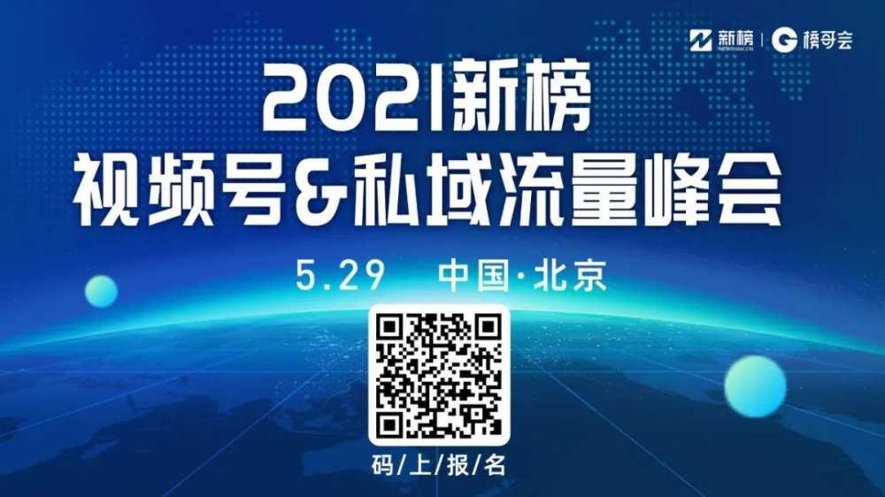 万字演讲精华:11位头部玩家的<a href='https://www.zhouxiaohui.cn'><a href='https://www.zhouxiaohui.cn/duanshipin/'>视频号</a></a>运营方法论-第2张图片-周小辉博客