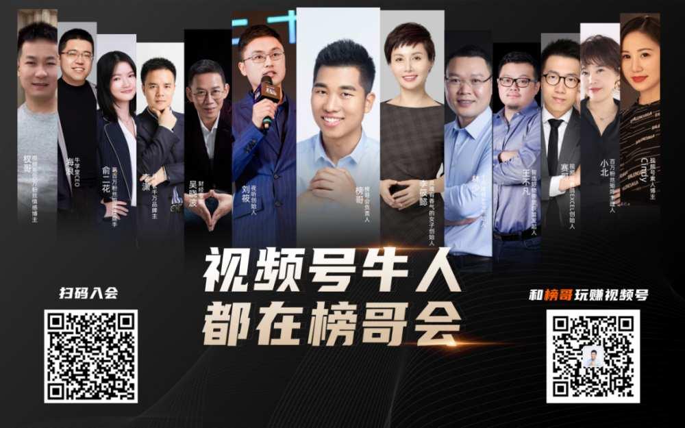万字演讲精华:11位头部玩家的<a href='https://www.zhouxiaohui.cn'><a href='https://www.zhouxiaohui.cn/duanshipin/'>视频号</a></a>运营方法论-第4张图片-周小辉博客