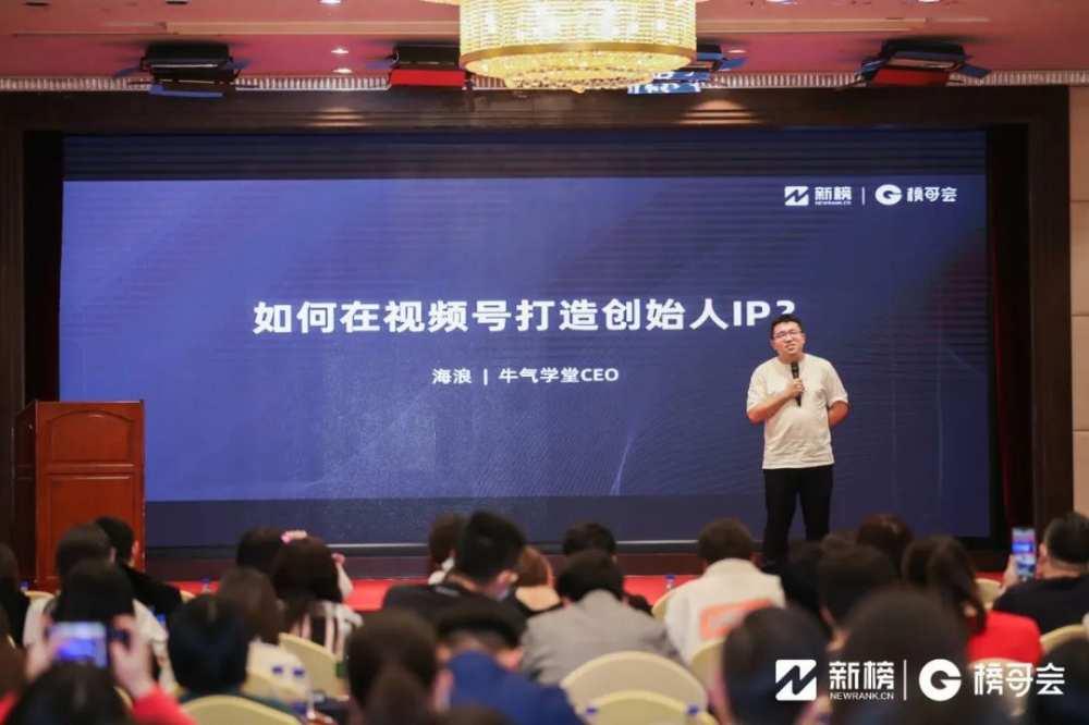 万字演讲精华:11位头部玩家的<a href='https://www.zhouxiaohui.cn'><a href='https://www.zhouxiaohui.cn/duanshipin/'>视频号</a></a>运营方法论-第20张图片-周小辉博客