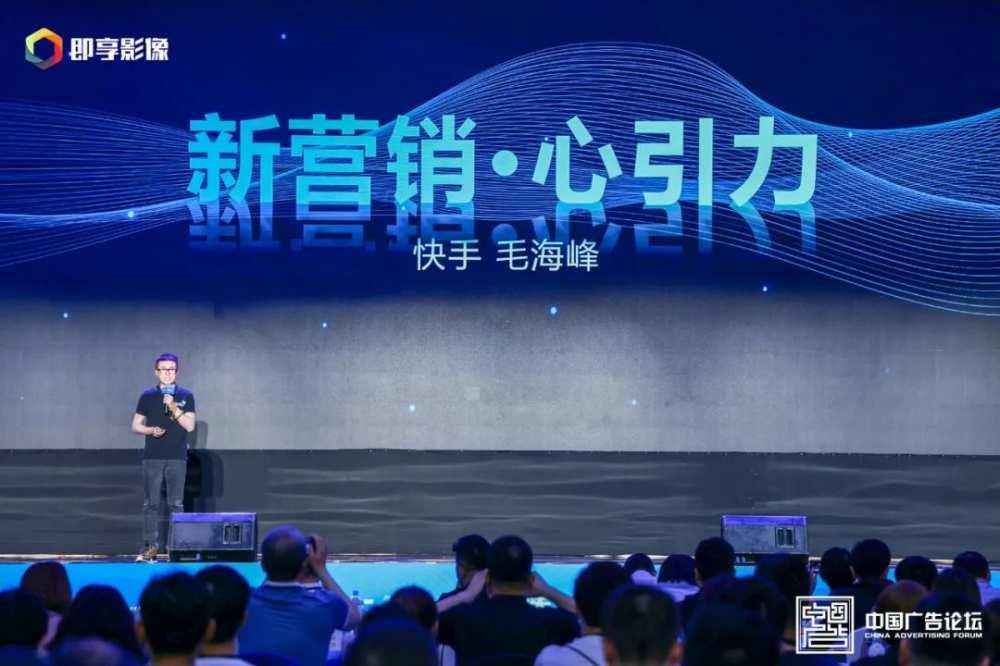 「新营销」构建品牌「心引力」,快手磁力引擎亮相中国广告论坛