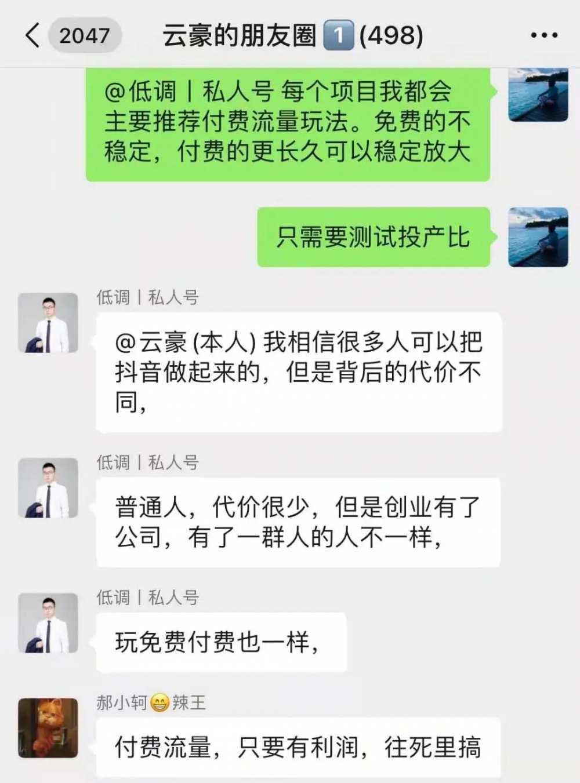 <a href='https://www.zhouxiaohui.cn/duanshipin/'>短视频</a>创业采访类变现心得 今天是520,大瓜,非常多。-第4张图片-周小辉博客