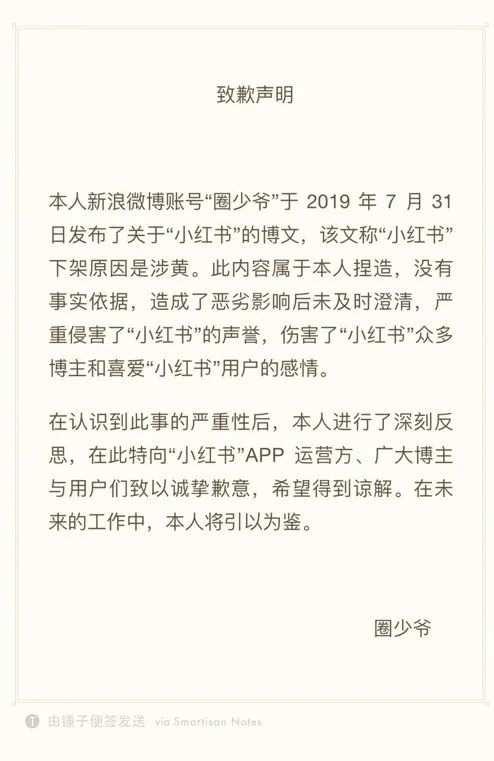 """小红书宣布起诉造谣自媒体,索赔千万元;抖音回应""""道德绑架式表白""""系恶意炒作"""