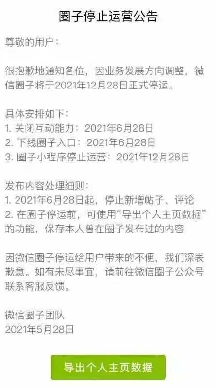 微信圈子将于12月28日停运;小红书宣布起诉造谣自媒体,索赔千万元