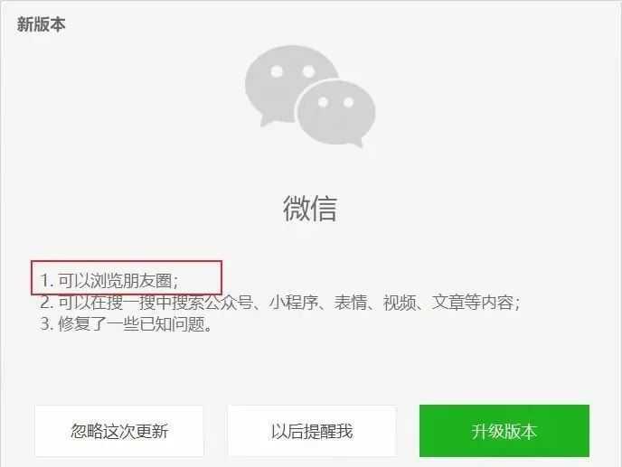 微信Mac内测版支持发朋友圈;主播直播吃象群吃剩菠萝,网信办介入调查 | 新榜情报