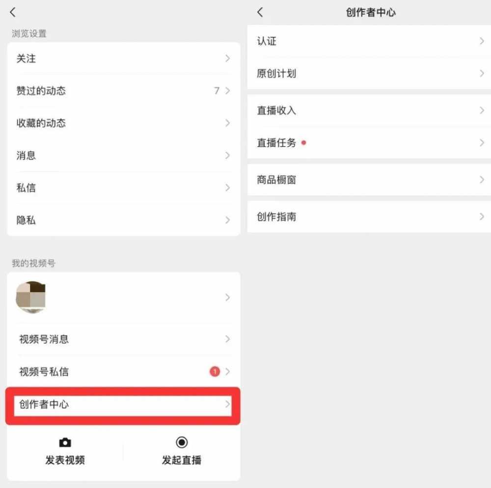 <a href='https://www.zhouxiaohui.cn'><a href='https://www.zhouxiaohui.cn/duanshipin/'>视频号</a></a>新增打赏分级等功能;人人视频下架-第1张图片-周小辉博客