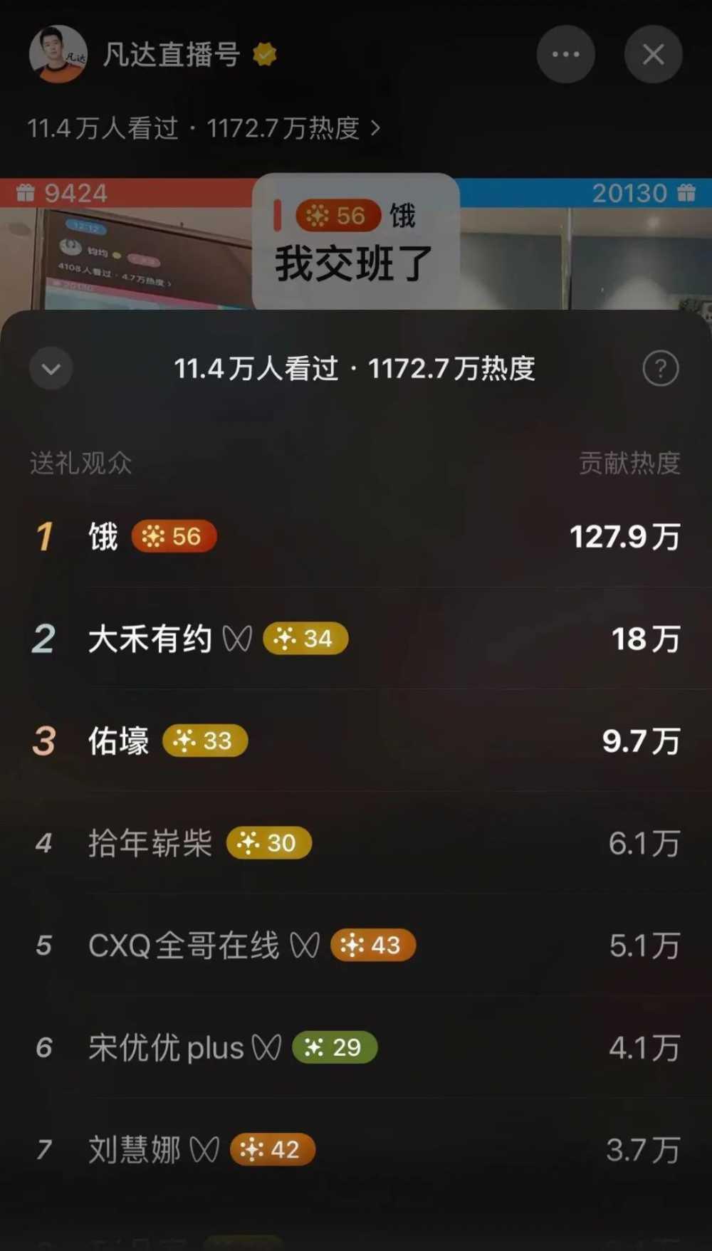 <a href='https://www.zhouxiaohui.cn'><a href='https://www.zhouxiaohui.cn/duanshipin/'>视频号</a></a>新增打赏分级等功能;人人视频下架-第3张图片-周小辉博客
