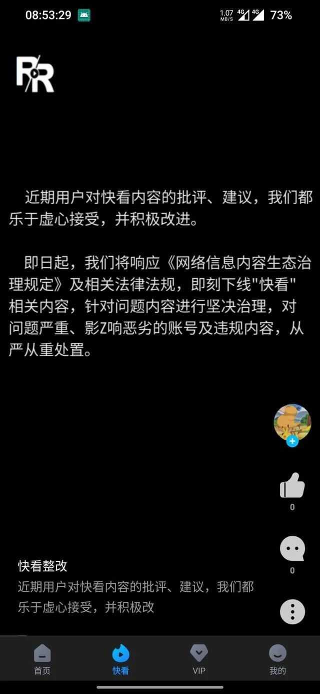 <a href='https://www.zhouxiaohui.cn'><a href='https://www.zhouxiaohui.cn/duanshipin/'>视频号</a></a>新增打赏分级等功能;人人视频下架-第4张图片-周小辉博客