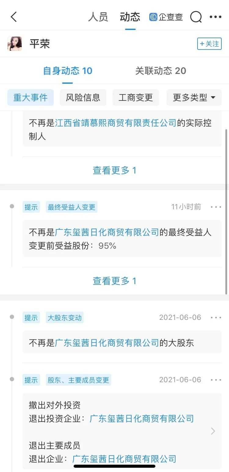 """朵唯手机事件后,""""驴嫂平荣""""退出多家公司"""