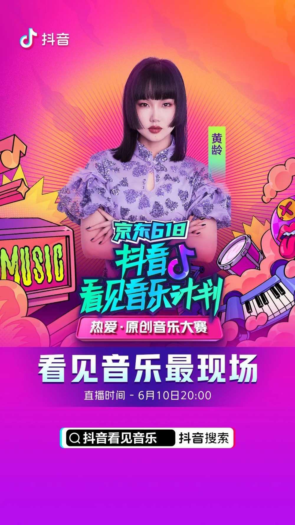 「看见音乐最现场」第五期今日上线,胡海泉黄龄将献神仙合唱舞台-第4张图片-周小辉博客