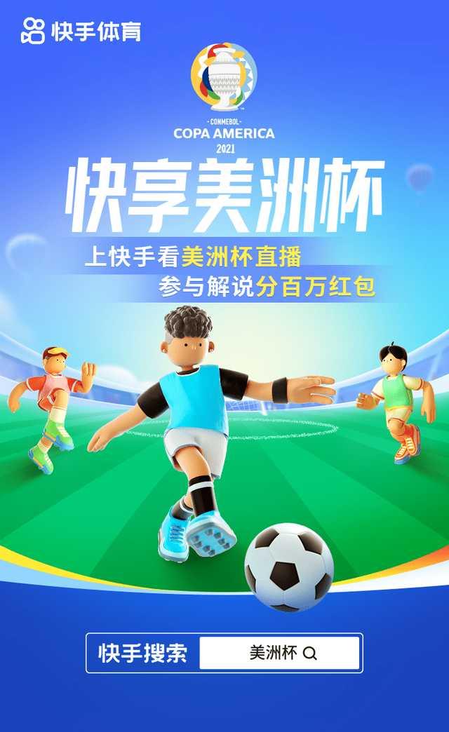 """快手与2021美洲杯达成直播版权合作, """"直播+<a href='https://www.zhouxiaohui.cn/duanshipin/'>短视频</a>二创""""玩法再升级-第1张图片-周小辉博客"""