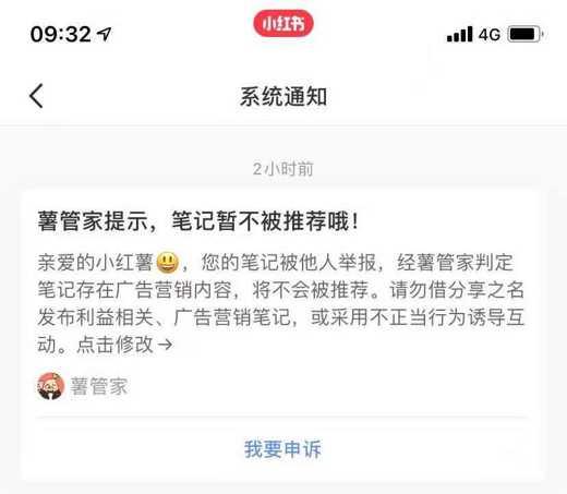 <a href='https://www.zhouxiaohui.cn/duanshipin/'>小红书</a>变现行不行?-第3张图片-周小辉博客