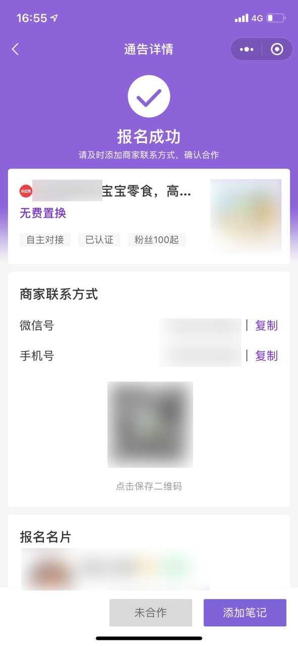 <a href='https://www.zhouxiaohui.cn/duanshipin/'>小红书</a>变现行不行?-第9张图片-周小辉博客