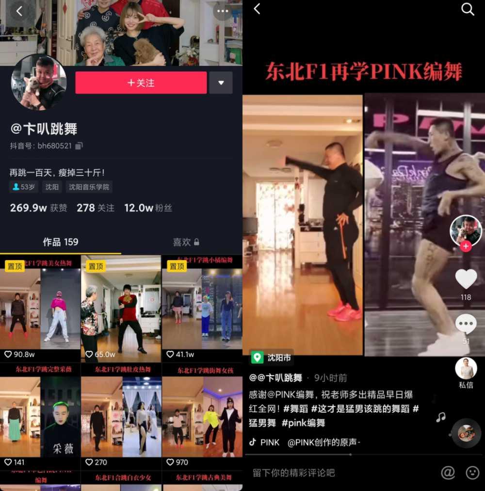 53岁,他在抖音跳了100天女团舞-第2张图片-周小辉博客