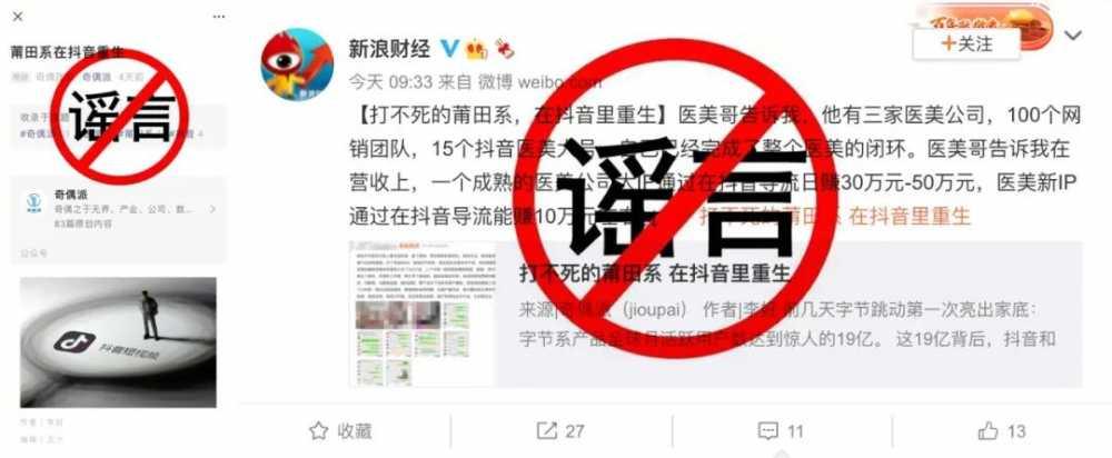"""""""莆田系在抖音重生""""系谣言,将起诉"""