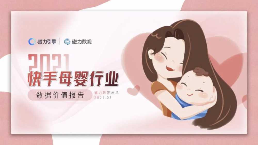 温情发布|2021快手母婴行业数据价值报告-第1张图片-周小辉博客