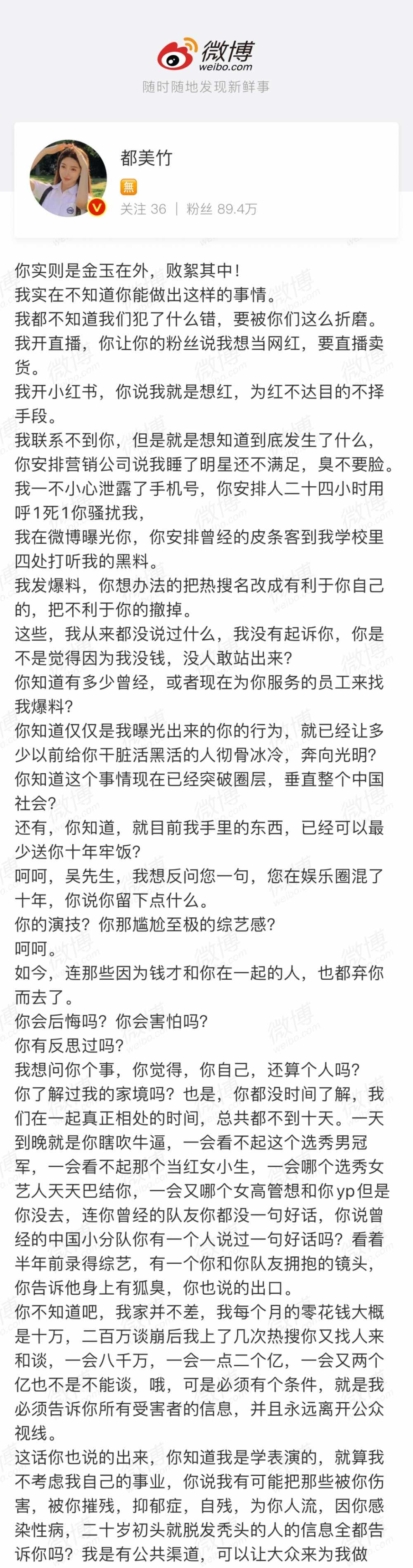 吴亦凡翻车,三百多万人在韩束直播间集体狂欢-第2张图片-周小辉博客