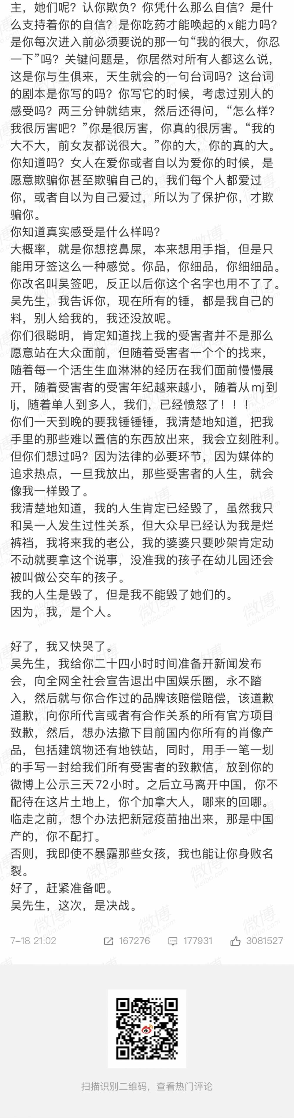 吴亦凡翻车,三百多万人在韩束直播间集体狂欢-第3张图片-周小辉博客