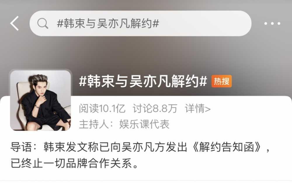 吴亦凡翻车,三百多万人在韩束直播间集体狂欢-第6张图片-周小辉博客