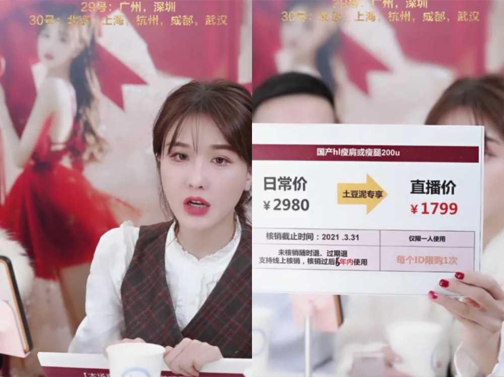 半年新注册3万家<a href='https://www.zhouxiaohui.cn/duanshipin/'>直播电商</a>企业,这一类融钱最多!-第6张图片-周小辉博客