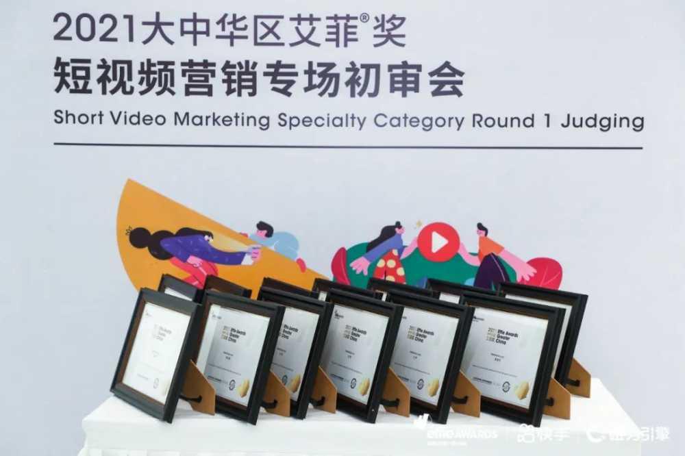 引领品牌更好拥抱数字化时代,快手艾菲<a href='https://www.zhouxiaohui.cn/duanshipin/'>短视频</a>营销专场初审会圆满落幕-第4张图片-周小辉博客