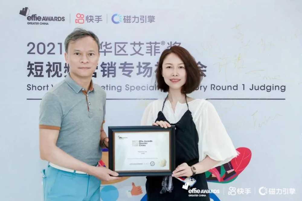 引领品牌更好拥抱数字化时代,快手艾菲<a href='https://www.zhouxiaohui.cn/duanshipin/'>短视频</a>营销专场初审会圆满落幕-第5张图片-周小辉博客