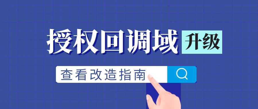 抖音开放平台授权回调域升级公告