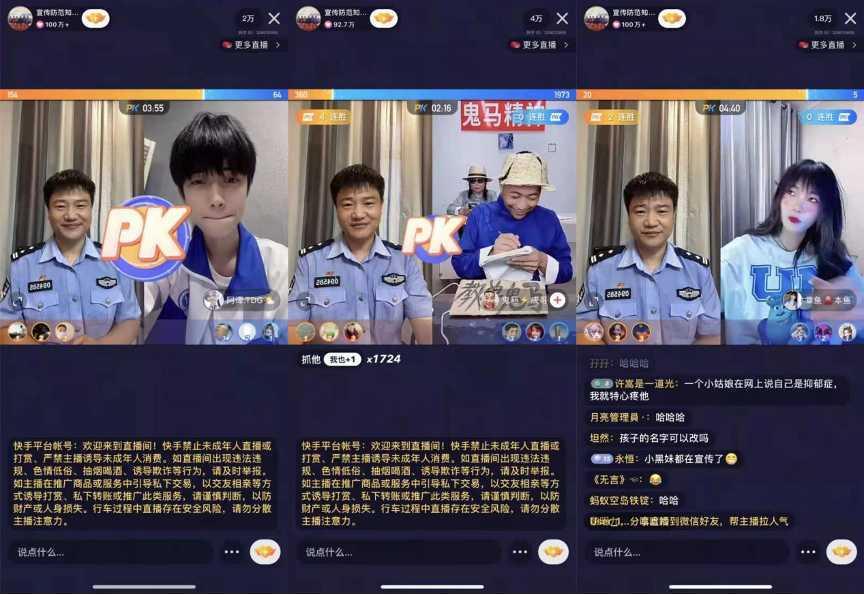 连麦吗?我是警察!一夜之间<a href='https://www.zhouxiaohui.cn/kuaishou/'>快手主播</a>加入反诈安全员大军-第3张图片-周小辉博客