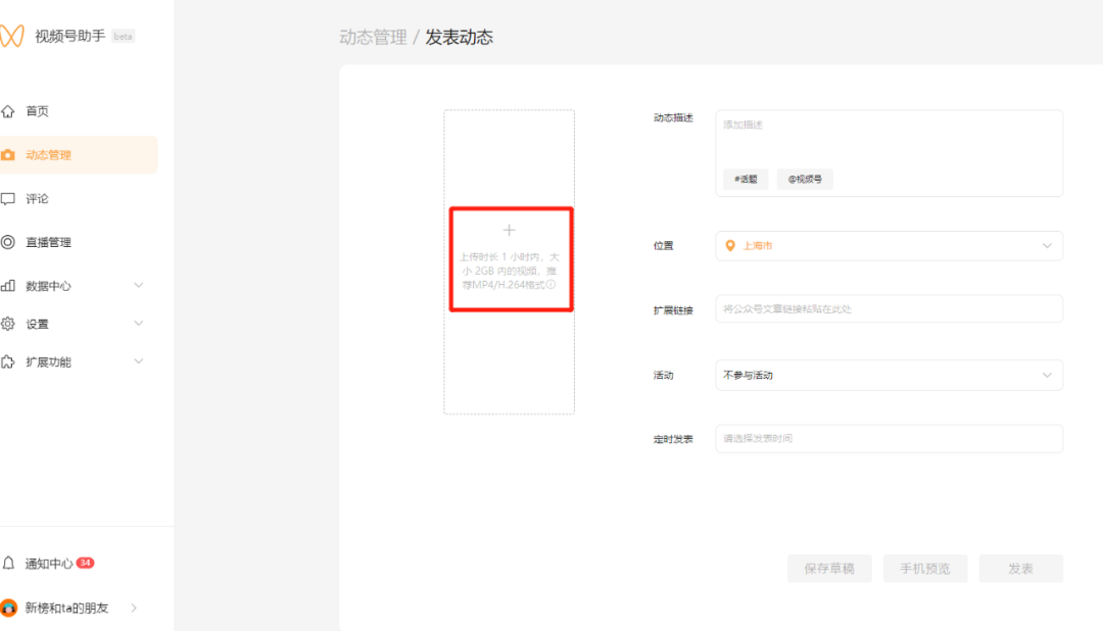 视频号更新!支持发布长达1小时的视频;B站整治网络污名化词汇
