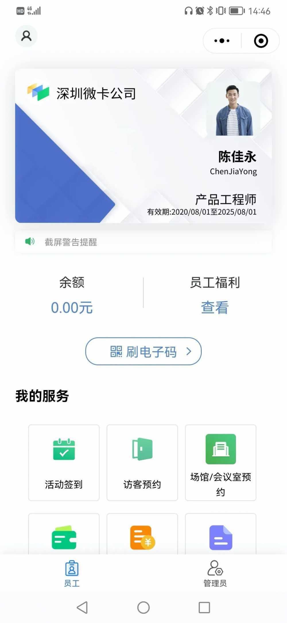 """企业微信又推""""新工具"""",这也太香了吧!-第2张图片-周小辉博客"""