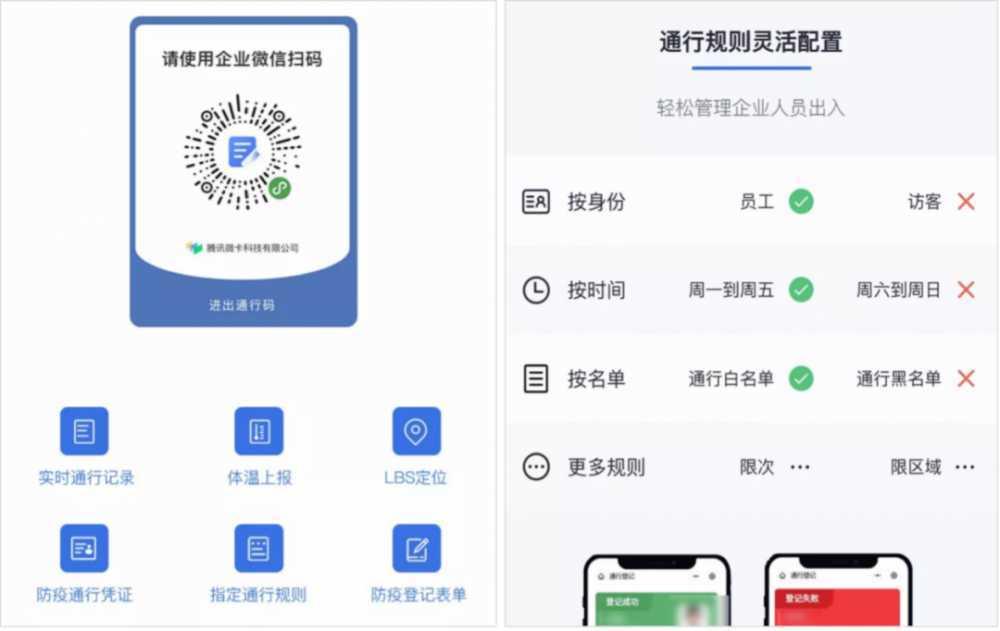 """企业微信又推""""新工具"""",这也太香了吧!-第4张图片-周小辉博客"""