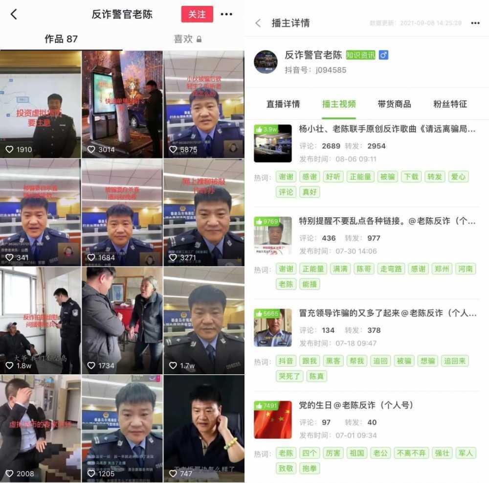 """抖音连麦PK宣传反诈,仅4天播放量超1.7亿!""""陈警官""""意外爆红直播间!-第3张图片-周小辉博客"""