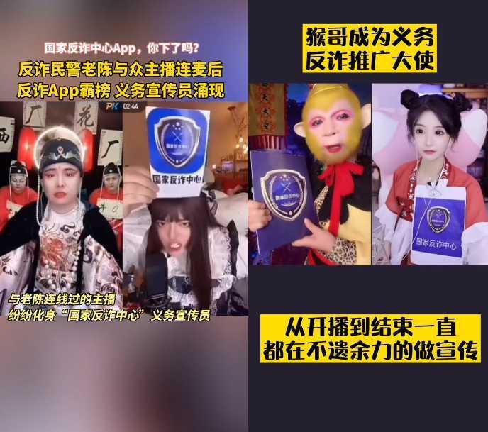 """抖音连麦PK宣传反诈,仅4天播放量超1.7亿!""""陈警官""""意外爆红直播间!-第10张图片-周小辉博客"""