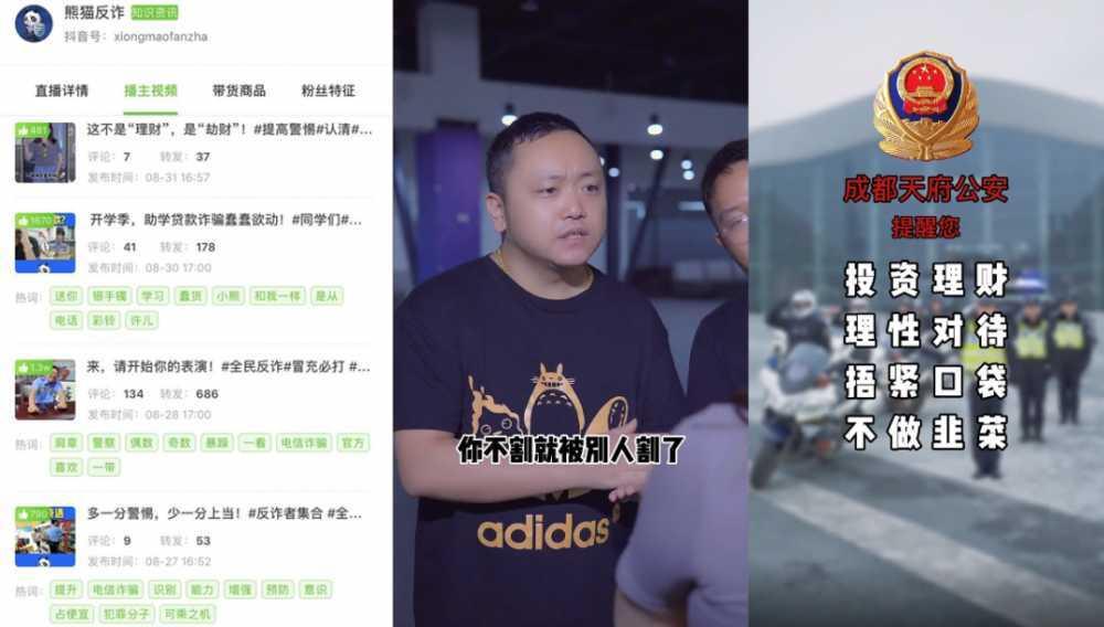 """抖音连麦PK宣传反诈,仅4天播放量超1.7亿!""""陈警官""""意外爆红直播间!-第17张图片-周小辉博客"""